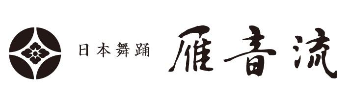 日本舞踊 雁音(かりがね)流